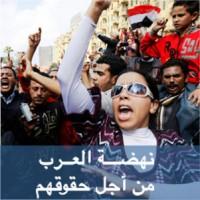 arabia derechos